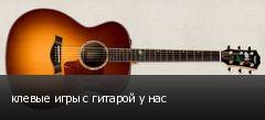клевые игры с гитарой у нас