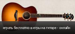играть бесплатно в игры на гитаре - онлайн