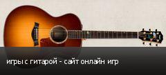 игры с гитарой - сайт онлайн игр