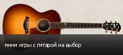мини игры с гитарой на выбор
