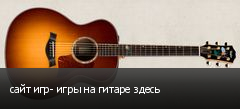 сайт игр- игры на гитаре здесь