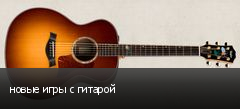 новые игры с гитарой