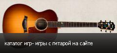 каталог игр- игры с гитарой на сайте
