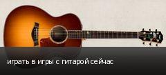 играть в игры с гитарой сейчас