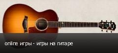 online игры - игры на гитаре