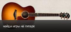 найди игры на гитаре