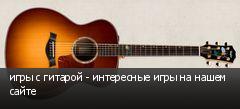 игры с гитарой - интересные игры на нашем сайте