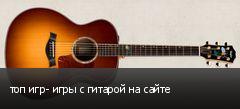 топ игр- игры с гитарой на сайте