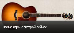 новые игры с гитарой сейчас