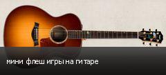мини флеш игры на гитаре