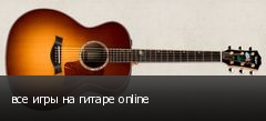 все игры на гитаре online