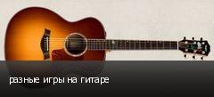 разные игры на гитаре