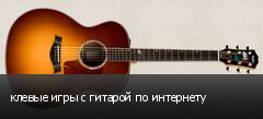 клевые игры с гитарой по интернету