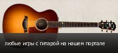 любые игры с гитарой на нашем портале