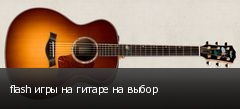 flash игры на гитаре на выбор