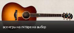 все игры на гитаре на выбор