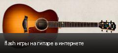 flash игры на гитаре в интернете