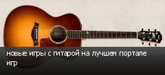 новые игры с гитарой на лучшем портале игр