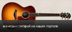 все игры с гитарой на нашем портале