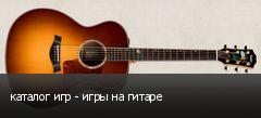 каталог игр - игры на гитаре