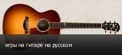 игры на гитаре на русском