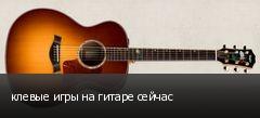 клевые игры на гитаре сейчас