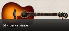3d игры на гитаре