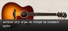 каталог игр- игры на гитаре на игровом сайте