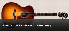 мини игры на гитаре по интернету