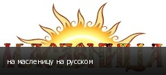 на масленицу на русском