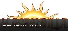 �� ��������� - ����� online