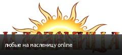 любые на масленицу online
