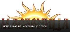 новейшие на масленицу online