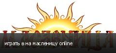 играть в на масленицу online