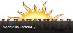 русские на масленицу