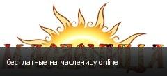 бесплатные на масленицу online