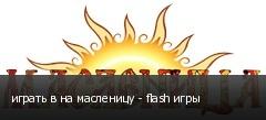 играть в на масленицу - flash игры