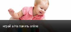 играй в На память online