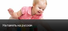 На память на русском
