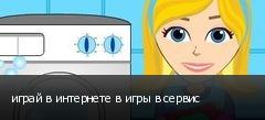 играй в интернете в игры в сервис