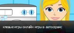 клевые игры онлайн игры в автосервис