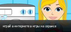 играй в интернете в игры на сервисе