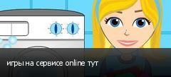 игры на сервисе online тут