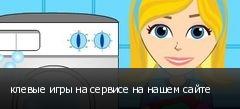 клевые игры на сервисе на нашем сайте
