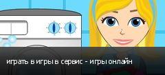 играть в игры в сервис - игры онлайн