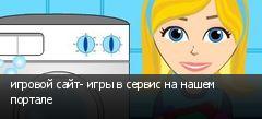 игровой сайт- игры в сервис на нашем портале