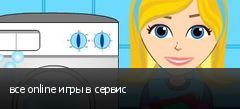 ��� online ���� � ������