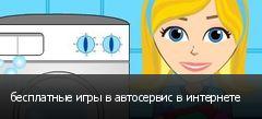 бесплатные игры в автосервис в интернете