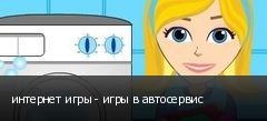 интернет игры - игры в автосервис