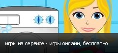 игры на сервисе - игры онлайн, бесплатно